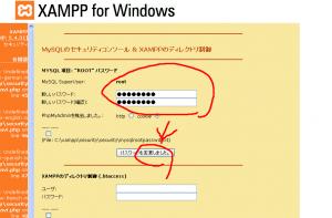 ここにデータベース(MySQL)用のパスワードを入力します。本書では「unko9314」をパスワードに用いています。